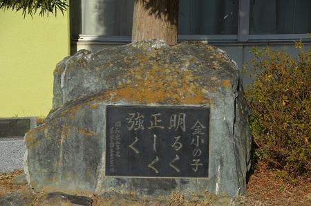 20190120金江津小学校11