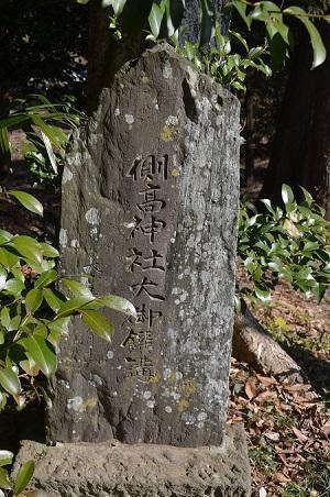 20190120側高神社20