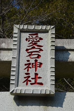 20190120愛宕山公園04