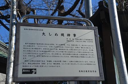 20190121奥戸天祖神社04