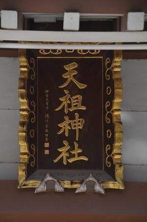 20190121奥戸天祖神社09
