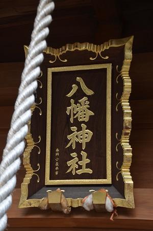 20190125田端八幡神社13