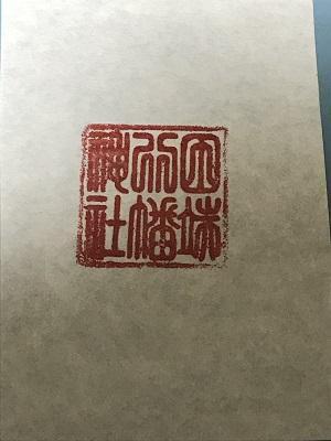 20190125田端八幡神社28
