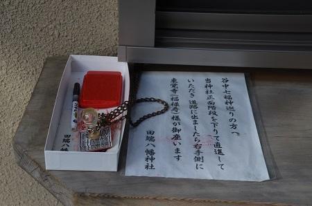 20190125田端八幡神社27