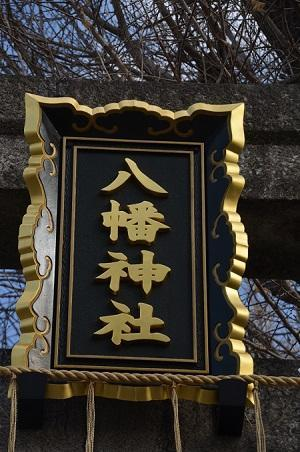 20190125上田端八幡神社02