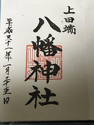20190125上田端八幡神社29