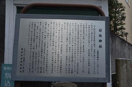 20190125駒込日枝神社02