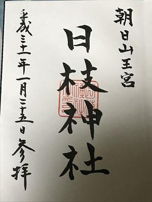 20190125駒込日枝神社18