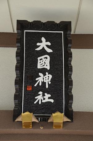 20190125大国神社09
