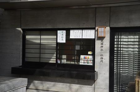 20190125大国神社14