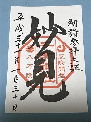20190130千葉神社19