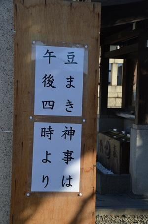 20190202尾久八幡神社03