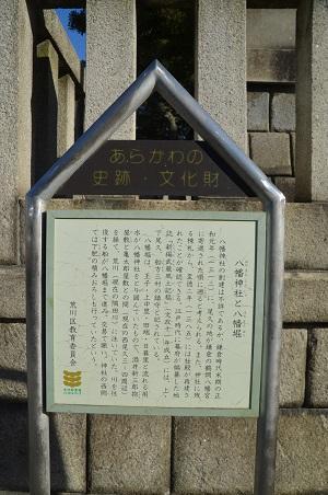20190202尾久八幡神社09