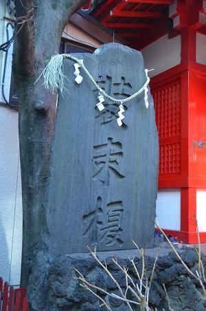 20190202装束稲荷神社08