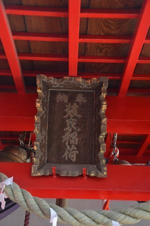 20190202装束稲荷神社07