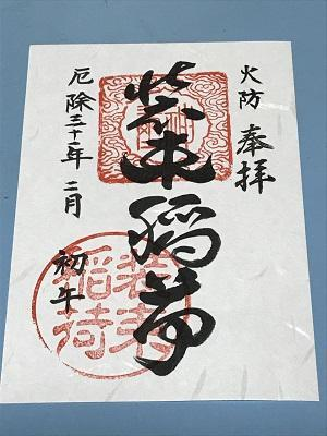 20190202装束稲荷神社15