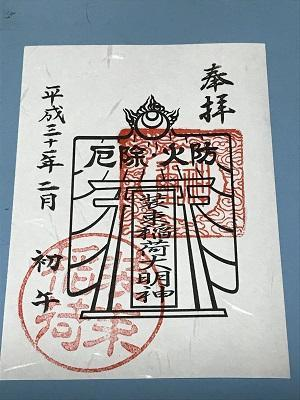20190202装束稲荷神社13