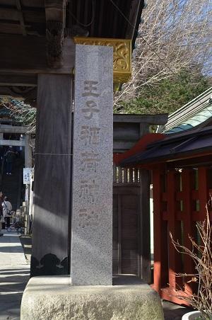 20190202王子稲荷神社04