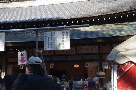 20190202王子稲荷神社32