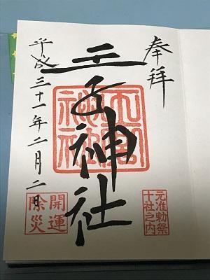 20190202王子神社27