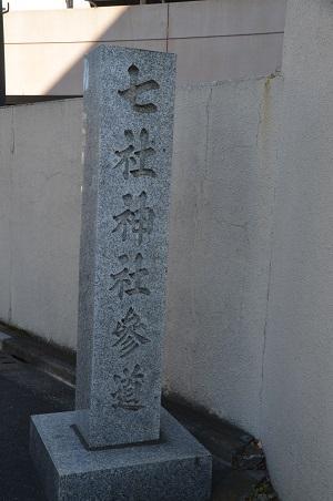 20190202七社神社03