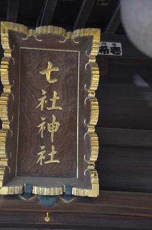 20190202七社神社14