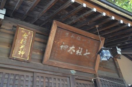 20190202七社神社32