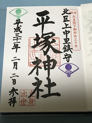 20190202平塚神社31