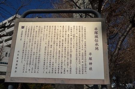 20190202平塚城址02
