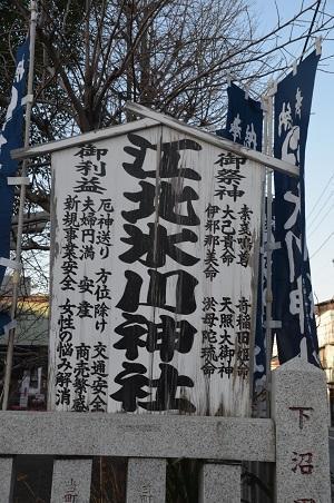 20190202 江北氷川神社 01