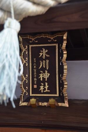 20190202 江北氷川神社07
