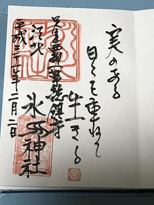 20190202 江北氷川神社24