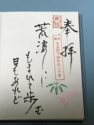 20190202 江北氷川神社23