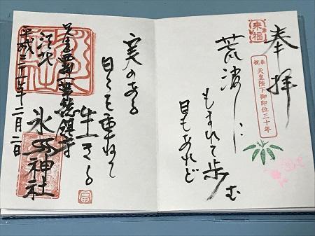 20190202 江北氷川神社22