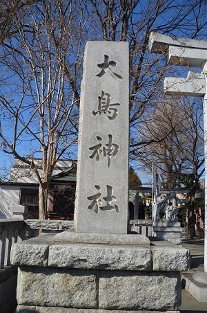 20190202雑司が谷大鳥神社01