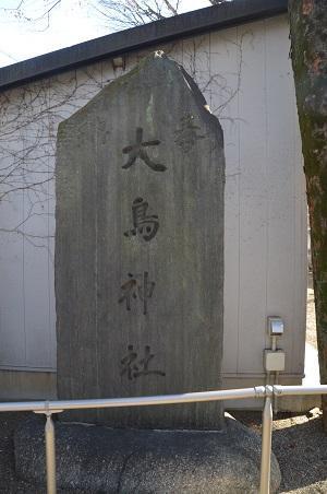 20190202雑司が谷大鳥神社25
