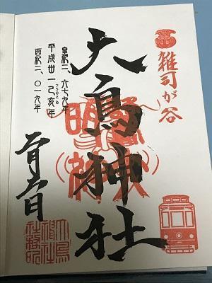 20190202雑司が谷大鳥神社26