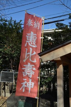 20190202雑司が谷七福神03