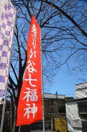 20190202雑司が谷七福神02