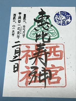 20190202雑司が谷七福神10