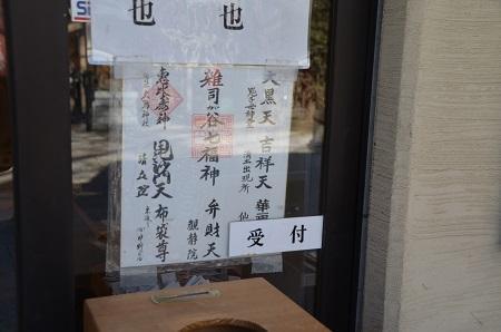 20190202雑司が谷七福神09