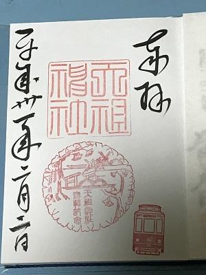 20190202大塚天祖神社26