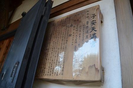 20190202菅原神社08