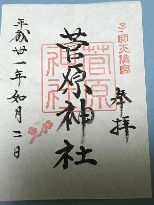 20190202菅原神社17
