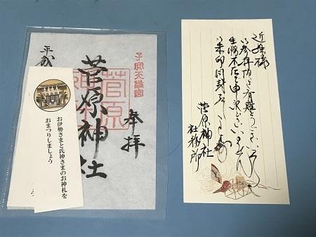20190202菅原神社16