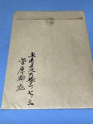 20190202菅原神社15