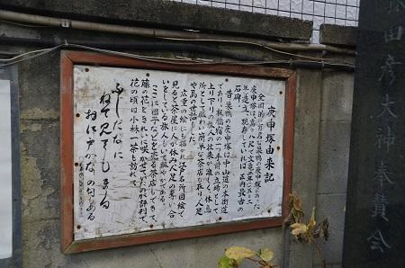 20190203巣鴨猿田彦大神庚申堂12
