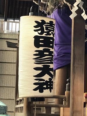 20190203巣鴨猿田彦大神庚申堂16