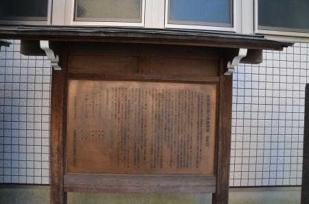 20190203巣鴨猿田彦大神庚申堂13