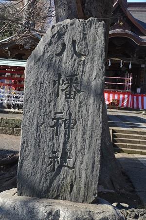 20190203滝野川八幡神社03